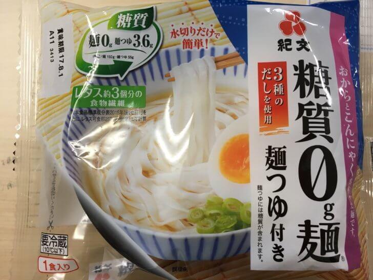 糖質0g麺ロカボ
