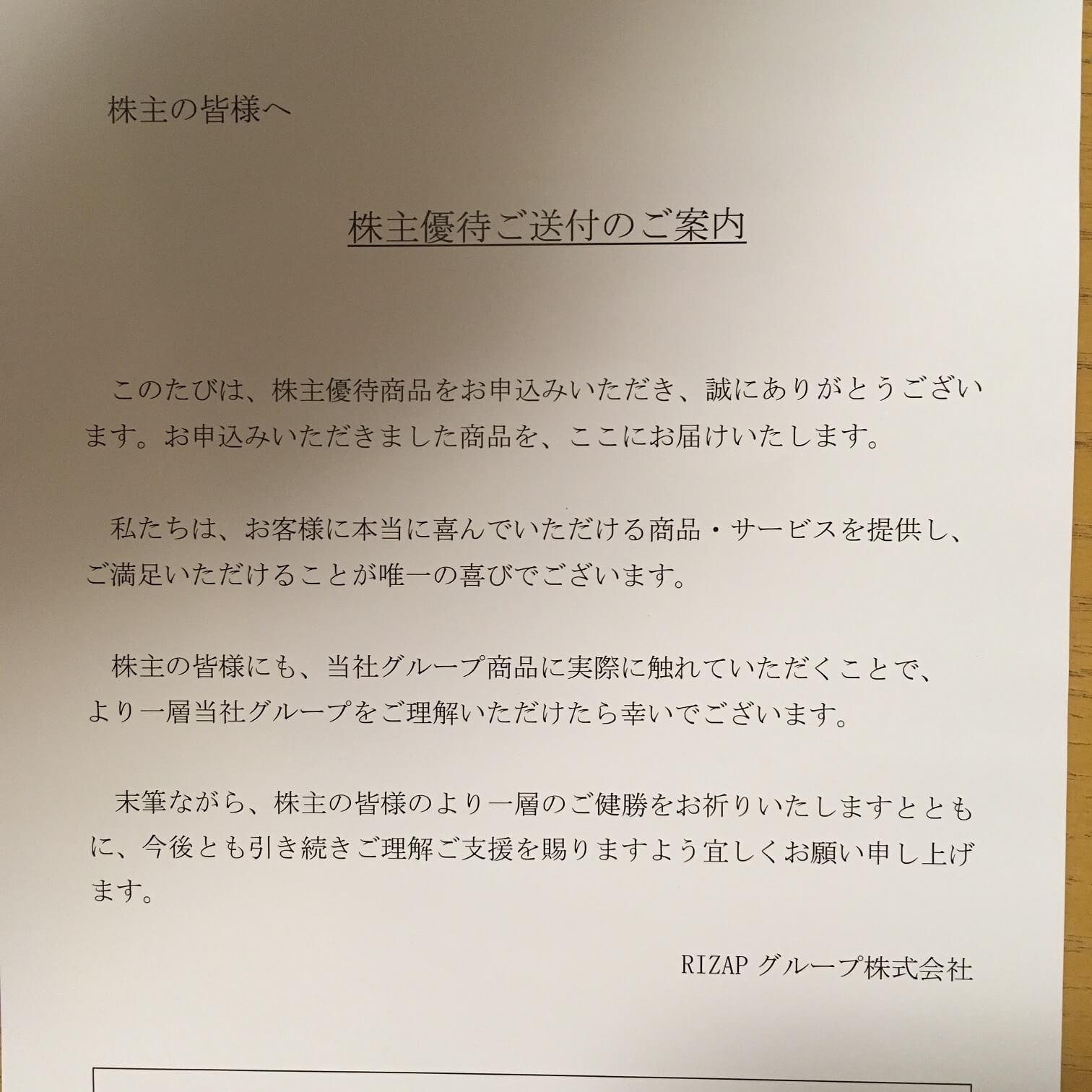 ライザップ株主優待2