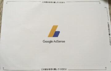 google adsense郵便物2