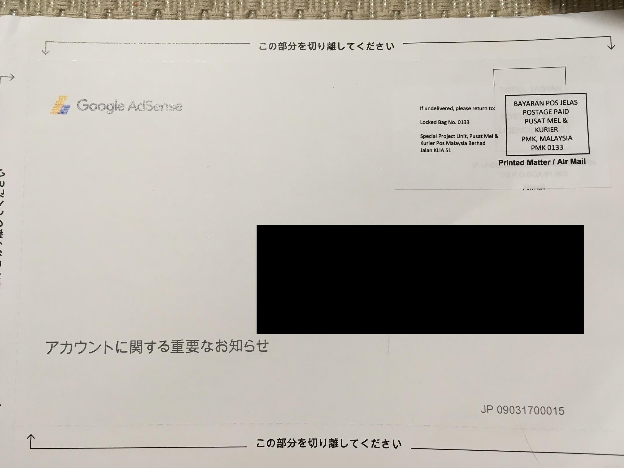 google adsense郵便物