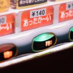 「あったか~い」自動販売機